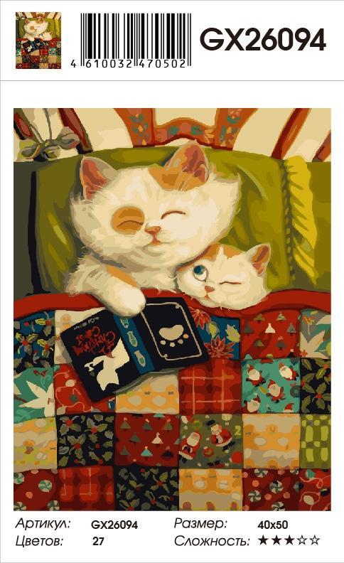 Купить картину по номерам Кошка с котенком (GX26094 ...